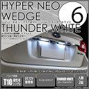 【ナンバー灯】スバル レヴォーグ[VMG/VM4]レボーグ ライセンスランプ対応LED T10 HYPER NEO 6 WEDGE[ハイパーネオシックスウェッジ...