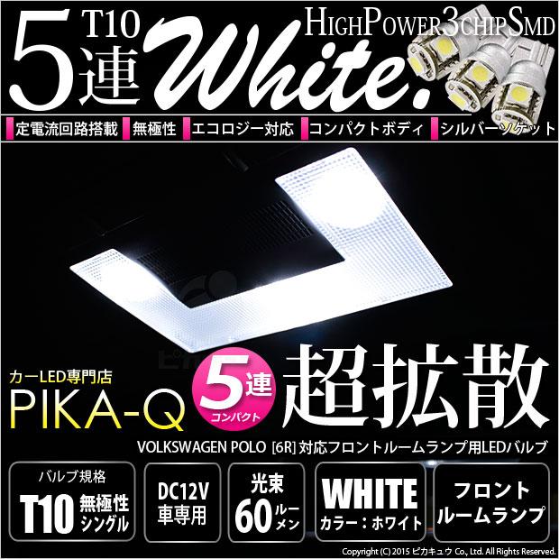 【室内灯】フォルクスワーゲン ポロ[6R]フロントルームランプ対応LED T10 High Power 3chip SMD 5連ウェッジシングルLED球 LEDカラー:ホワイト 無極性タイプ 1セット3球入(2-B-4)
