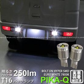 【後退灯】ダイハツ ハイゼットカーゴ[S331V/S321V]バックランプ対応LEDT16 ボルトオン SMD 蒼白色 ユーロホワイト 7800K バックランプ用ウェッジバルブ LEDカラー:ユーロホワイト 色温度:7800K 1セット2個入(5-C-2)
