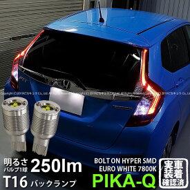 【後退灯】ホンダ フィットハイブリッド[GP5]バックランプ対応LED T16 ボルトオン SMD 蒼白色 ユーロホワイト 7800K バックランプ用ウェッジバルブ LEDカラー:ユーロホワイト 色温度:7800K 1セット2個入(5-C-2)