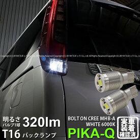 【後退灯】トヨタ ノア ZRR80系 バックランプ対応LED T16 NEW ボルトオン CREE バックランプ用LEDウェッジバルブ CREE MHB-A搭載 320lm LEDカラー:ホワイト 色温度:6000K 1セット2個入(5-C-3)