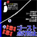 ☆LED微点灯【ゴースト点灯】防止用抵抗(DC12V車用)抵抗1個・コネクタ2個(9-C-6)