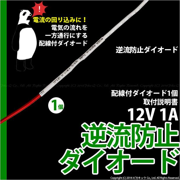 ☆逆流防止ダイオード1Aタイプ【配線付き】(DC12V車用)1個入(9-C-7)