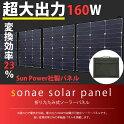 SunPower社製パネル使用折りたたみ式sonaesolarpanelソナエソーラーパネル変換効率23%超大出力160Wアウトドア緊急時停電電力不足に太陽光蓄電池とセットで保証1年間