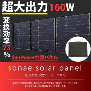 [160W]Sun Power社製パネル使用 折りたたみ式 sonae solar panel ソナエ ソーラーパネル 変換効率23% 超大出力160W アウトドア 緊急時 停電 電力不足に 太陽光 蓄電池とセットで【車載】【