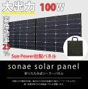 SunPower社製パネル使用折りたたみ式sonaesolarpanelソナエソーラーパネル変換効率23%大出力100Wアウトドア緊急時停電電力不足に太陽光蓄電池とセットで保証1年間