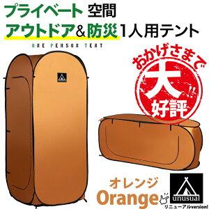 オレンジ☆unusual-アンユージュアル- 防災/アウトドア 一人用テント 縦型・横型使用可能 30秒でテントが簡単に広がります カラー:オレンジ/ブラウン/カーキ ワンタッチ設置 簡易トイレ 災害