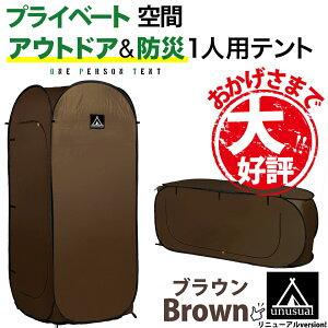 ブラウン☆unusual-アンユージュアル- 防災/アウトドア 一人用テント 縦型・横型使用可能 30秒でテントが簡単に広がります カラー:オレンジ/ブラウン/カーキ ワンタッチ設置 簡易トイレ 災害
