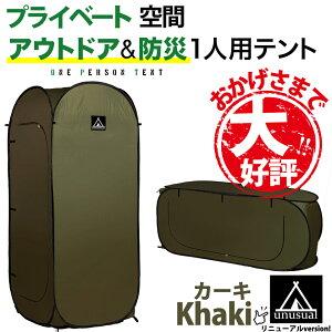 カーキ☆unusual-アンユージュアル- 防災/アウトドア 一人用テント 縦型・横型使用可能 30秒でテントが簡単に広がります カラー:オレンジ/ブラウン/カーキ ワンタッチ設置 簡易トイレ 災害時
