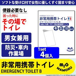 [1セット(4個)]☆非常用携帯トイレB 緊急時に 困った時にその場で使える簡易トイレ 企業様の災害備蓄に 便器必要なし 男女兼用 吸水性600cc 肌に当たっても安心 柔らかフィット構造