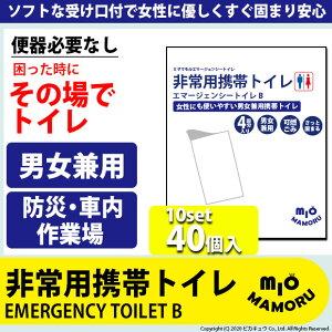 [10セット(40個)]☆非常用携帯トイレB 緊急時に 困った時にその場で使える簡易トイレ 企業様の災害備蓄に 便器必要なし 男女兼用 吸水性600cc 肌に当たっても安心 柔らかフィット構造