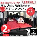 [2枚]☆Air Mat premium エアマットプレミアム 極厚仕様 厚さ10cm 2枚セット 車中泊 車載マット 車用マット クリック…