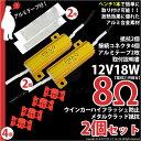 【8Ω】LED化に☆ウインカーハイフラッシュ防止メタルクラッド抵抗(12V21W用)8Ω 8オーム[ハイフラ防止抵抗器] 抵抗2個入【あす楽】