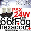 ☆PSX24W HYPER SMD24連(3chip SMD21連+1chip SMD3連)LEDフォグ 無極性タイプ LEDカラー:ホワイト8000K 1セッ...