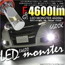 ☆単☆LED MONSTER L4600 モンスター LEDフォグランプキット LEDカラー:ホワイト 色温度:6600ケルビン バルブ規格:H8/H11/H16兼用、HB4、HB3、PSX26W、PSX24W【5%OFFクーポン】