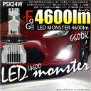 【霧灯】トヨタ 86[ZN6]ハチロク前期モデル対応 LED MONSTER L4600 LEDフォグランプキット LEDカラー:ホワイト6600K バルブ規格...