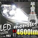 【前照灯】トヨタ プリウスα[ZVW40/41前期モデル] ハイビームライト対応LED MONSTER L4600 LEDハイビームバルブキット LEDカラー:ホワイト6600K バルブ規格:HB3[