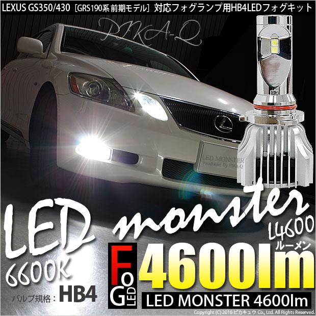 【霧灯】レクサス GS350[GRS191/196前期]フォグランプ対応LED MONSTER L4600 LEDフォグランプキット LEDカラー:ホワイト6600K バルブ規格:HB4【5%OFFクーポン】