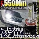 ☆凌駕-RYOGA-L5500 LEDフォグランプキット 明るさ全光束5500ルーメン LEDカラー:ホワイト6500K(ケルビン) バルブ規格:H8/H11/...