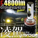 ☆凌駕-RYOGA-L4800 LEDフォグランプキット 明るさ全光束4800ルーメン LEDカラー:イエロー3000K(ケルビン) バル…