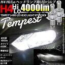 ☆TEMPEST(テンペスト) L4000 H4 Hi/Lo LEDヘッドランプキット 6500K 明るさ全光束4000ルーメン LEDカラー:ホワイト6500...