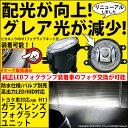 ☆トヨタ純正LEDフォグランプと交換が可能なフォグランプユニット トヨタ車対応 ガラスレンズフォグランプユニット …