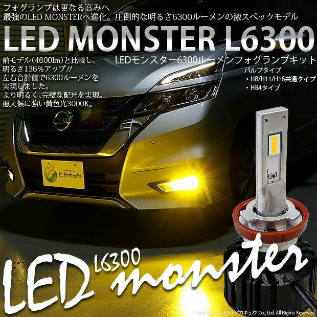 ☆単☆LED MONSTER L6300 6300ルーメン LEDモンスター LEDフォグランプキット LEDカラー:イエロー 色温度:3000ケルビン バルブ規格:H8/H11/H16兼用・HB4