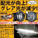 ☆スズキ/ニッサン純正LEDフォグランプと交換が可能なフォグランプユニット スズキ・ニッサン車対応 ガラスレンズフ…