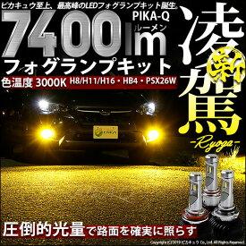 ☆単☆凌駕-RYOGA- L7400 LEDフォグランプキット 明るさ:7400ルーメン LEDカラー:イエロー 色温度:3000K バルブ規格:H8/H11/H16共通・HB4・PSX26W【2年間保証】(2019年令和元年モデル)