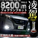 【霧灯】ニッサン セレナ e-POWER [C27系]フォグランプ対応 凌駕-RYOGA-L8200 LEDフォグランプキット 明るさ全光束…