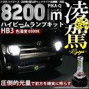 【前照灯】トヨタ ハイエース[200系 4型 LEDヘッドランプ装着車]ハイビームランプ対応LED 凌駕-RYOGA- L8200 LEDハ…