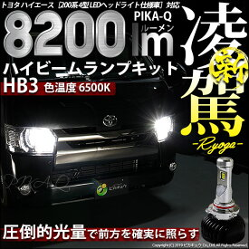 【前照灯】トヨタ ハイエース[200系 4型 LEDヘッドランプ装着車]ハイビームランプ対応LED 凌駕-RYOGA- L8200 LEDハイビームランプキット 全光束8200ルーメン LEDカラー:ホワイト6500K(ケルビン) バルブ規格:HB3(9005)圧倒的な明るさに抜群の配光特性!(34-B-1)
