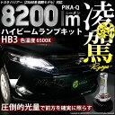 【前照灯】トヨタ ハリアー[ZSU60系 前期モデル]ハイビームランプ対応LED 凌駕-RYOGA- L8200 LEDハイビームランプキッ…