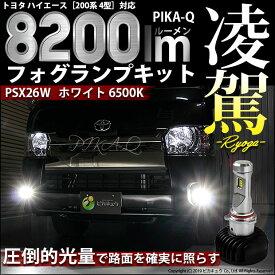 【霧灯】トヨタ ハイエース[200系 4型]フォグランプ対応 凌駕-RYOGA-L8200 LEDフォグランプキット 明るさ全光束8200ルーメン LEDカラー:ホワイト6500K(ケルビン) バルブ規格:PSX26W(34-C-1)