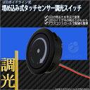 ☆LEDガイドライン式☆埋め込み式タッチセンサー調光スイッチ(9-D-7)
