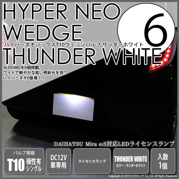 【ナンバー灯】ダイハツ ミライース ライセンスランプ対応LED T10 HYPER NEO 6 WEDGE[ハイパーネオシックスウェッジシングル球] LEDカラー:サンダーホワイト 1セット2個入(2-C-10)
