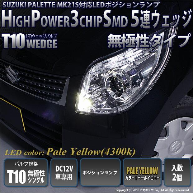 P10倍!【車幅灯】スズキ パレット MK21S ポジションランプ対応LED T10 High Power 3chip SMD 5連ウェッジシングルLED球 LEDカラー:ペールイエロー(4300K) 無極性タイプ 1セット2球入(2-B-7)