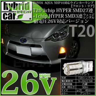 丰田Aqua NHP10前期方向指示灯电灯(前台·后部对应)LED T20S 3chipHYPER SMD27连+1chip HYPER SMD3连楔子LED无极性琥珀色1套2球入