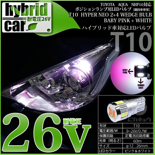 【競技車専用】トヨタ アクア NHP10前期 ポジションランプ対応LED T10 HYPER NEO 6(2+4Ver) WEDGE[ハイパーネオシックスウェッジシングル球] LEDカラー:ピンク&ホワイト 1セット2個入(1-C-4)