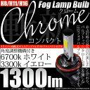 ☆単☆クロームフォグランプ Chrome Fog Lamp Bulb 1300lm ドライバー内蔵クロームLED ドレスアップフォグバルブ …