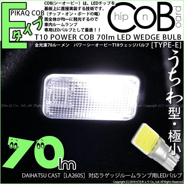 【室内灯】ダイハツ キャスト[LA250S/LA260S]ラゲッジルームランプ(ラゲージ)対応 T10 POWER COB(シーオービー)LEDウェッジバルブ [タイプE] 形状:うちわ型-極小 明るさ:全光束70ルーメン/1個 LEDカラー:ホワイト 1個入○(4-C-3)