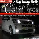 11-A-5【霧灯】ダイハツ ムーヴカスタム LA100S/110S(MC後)対応 白 クロームフォグランプ Chrome Fog Lamp Bulb 1300...