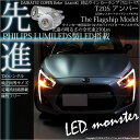 5-D-7【F・Rウインカー】ダイハツ コペン ローブ/エクスプレイ [LA400K] ウインカーランプ(フロント・リア対応)LED T20S PHILIPS ...