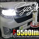 12-D-1【前照灯】ダイハツ タントカスタム LA600S(MC前)ハイビームライト対応LED 凌駕-RYOGA-L5500 LEDヘッドライトキット 明るさ...