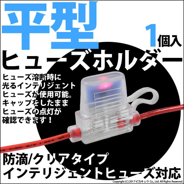 ☆平型ヒューズホルダー 防滴/クリアタイプ インテリジェントヒューズ対応 1個入(9-C-9)