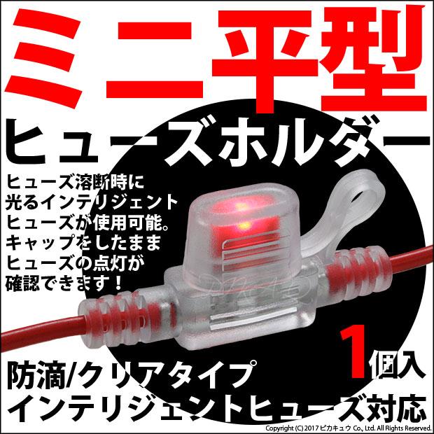 ☆ミニ平型ヒューズホルダー 防滴/クリアタイプ インテリジェントヒューズ対応 1個入(9-C-8)