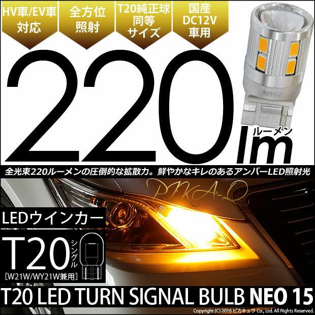 ☆全光束220ルーメン☆T20S T20シングル LED TURN SIGNAL BULB 『NEO15』 ウェッジシングル球 LEDカラー:アンバー 1セット2個入(6-A-8)単品