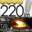 ☆全光束220ルーメン☆T20S T20シングル LED TURN SIGNAL BULB 『NEO15』 ウェッジシングル球 LEDカラー:アンバー…