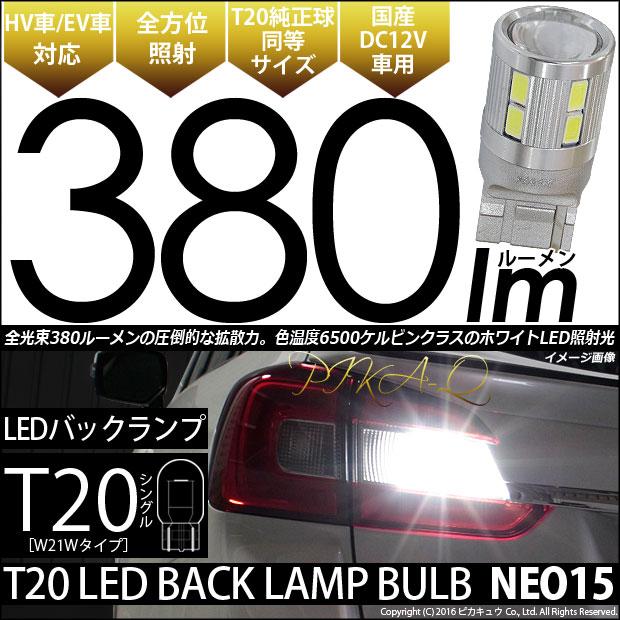 ☆全光束380ルーメン☆T20S T20シングル LED BACK LAMP BULB 『NEO15』 ウェッジシングル球 LEDカラー:ホワイト 1セット2個入り【大感謝祭(6-A-6)単品