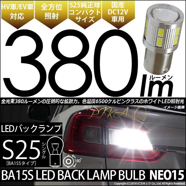 ☆全光束380ルーメン☆[BA15s] S25シングル LED BACK LAMP BULB 『NEO15』 シングル口金球 LEDカラー:ホワイト ピン角180° 1セット2個入り【大感謝祭(6-D-6)単品
